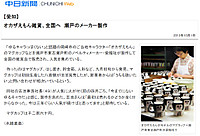 20131001_okazaemon