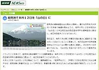 20131101_nhk