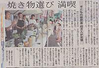 20140917_matsuri