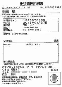 20160129_dmrbw690_2