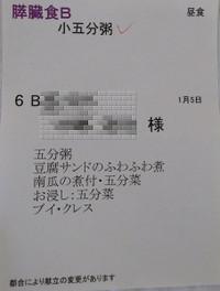 20170105_22menu2