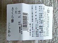 20180516_1sakura