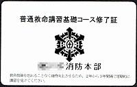 20181021_1kyumei