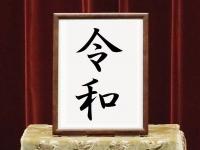 20190501_1reiwa