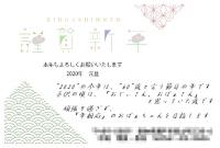 20200101_2nenga